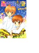 【6-10セット】星の降る音(ダイヤモンドコミックス)