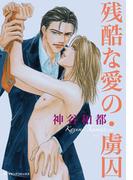 【1-5セット】残酷な愛の・虜囚