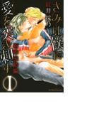 【11-15セット】きみは僕に愛を突き刺す 新章完結編(ダイヤモンドコミックス)