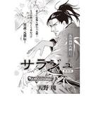 【11-15セット】戦国無頼 サラジュ SA・RA・JU