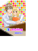 【1-5セット】先生とetching