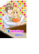 【6-10セット】先生とetching
