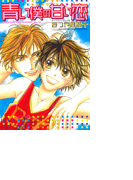 【1-5セット】青い僕の甘い恋(ダイヤモンドコミックス)