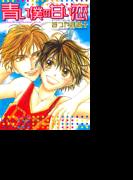 【全1-13セット】青い僕の甘い恋(ダイヤモンドコミックス)