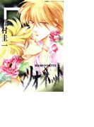 【6-10セット】マリオネット(別冊エースファイブコミックス)