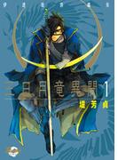 【11-15セット】三日月竜異聞
