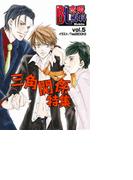 【1-5セット】BL恋愛専科 vol.5三角関係