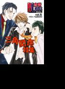 【全1-10セット】BL恋愛専科 vol.5三角関係