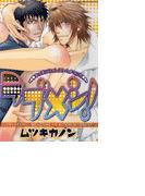 【全1-15セット】ラブメシ!(ダイヤモンドコミックス)