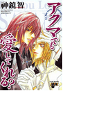 【6-10セット】アクマでも愛してくれる?(JUNEコミックス ピアスシリーズ)