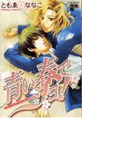 【1-5セット】青い春でショ!(JUNEコミックス ピアスシリーズ)