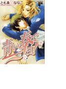 【全1-12セット】青い春でショ!(JUNEコミックス ピアスシリーズ)