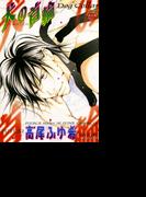 【1-5セット】犬の首輪(JUNEコミックス ピアスシリーズ)