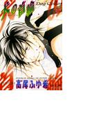 【11-15セット】犬の首輪(JUNEコミックス ピアスシリーズ)