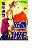 【1-5セット】放熱JIVE(JUNEコミックス ピアスシリーズ)