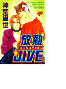 【全1-15セット】放熱JIVE(JUNEコミックス ピアスシリーズ)
