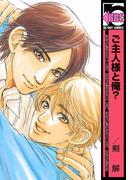 【全1-15セット】ご主人様と俺?(ビーボーイコミックス)