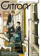 【1-5セット】Citron(シトロンアンソロジー)