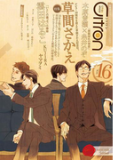 【16-20セット】Citron(シトロンアンソロジー)