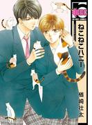 【全1-2セット】ねこねこハニー(ビーボーイコミックス)