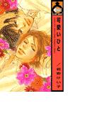 【6-10セット】可愛いひと(ビーボーイコミックス)