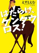 【全1-13セット】はたらけ、ケンタウロス!(ゼロコミックス)