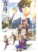 【6-10セット】方舟(シトロンコミックス)