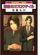 【11-15セット】深窓のスワロウテイル(スーパービーボーイコミックス)
