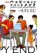 【全1-14セット】ハッピーエンドアパートメント(シトロンコミックス)