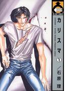 【全1-4セット】カリスマ(ビーボーイコミックス)