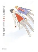 【1-5セット】いとしの猫っ毛 小樽篇(シトロンコミックス)
