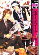 【11-15セット】ビター×スイート(ビーボーイコミックス)