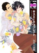 【全1-15セット】キスミーチョコレイト(ビーボーイコミックス)