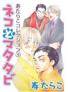 【全1-8セット】寿たらこコレクション5 ネコとマタタビ(ビーボーイコミックス)