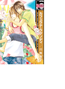 【全1-15セット】カフェラテ・ラプソディ(ビーボーイコミックス)