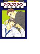 【全1-16セット】ディフェンス ライン(スーパービーボーイコミックス)