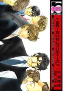 【全1-5セット】YEBISUセレブリティーズ(ビーボーイコミックス)