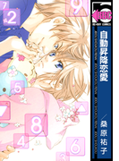 【1-5セット】自動昇降恋愛(ビーボーイコミックス)