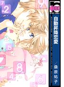 【11-15セット】自動昇降恋愛(ビーボーイコミックス)