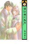 【1-5セット】甘いぬくもり(ビーボーイコミックス)