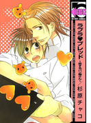 【全1-16セット】ラブラブレッド ~恋するパン屋さん~(ビーボーイコミックス)