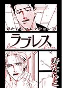 【全1-3セット】寿たらこコレクション2 ラブレス(ビーボーイコミックス)
