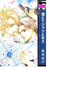 【1-5セット】酒とYシャツとキス(ビーボーイコミックス)