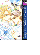 【11-15セット】酒とYシャツとキス(ビーボーイコミックス)