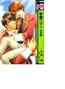 【11-15セット】学園ヘヴン 丹羽編(ビーボーイコミックス)