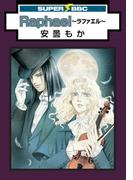 【1-5セット】Raphael~ラファエル~(スーパービーボーイコミックス)