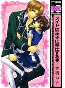 【11-15セット】メイドは王子に奉仕する(ビーボーイコミックス)
