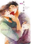 【1-5セット】きっと夢みるヤマアラシ(シトロンコミックス)