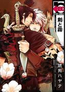 【全1-2セット】剣と霧(ビーボーイコミックス)