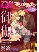 【全1-12セット】御伽話【乙蜜マンゴスチン VOL.22】(乙蜜)